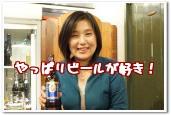 こだわりバナー ビール