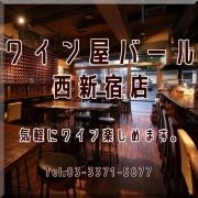ワイン屋バール 西新宿店 バナー1