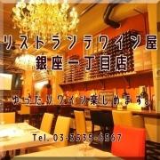 リストランテ ワイン屋 銀座一丁目店 バナー1