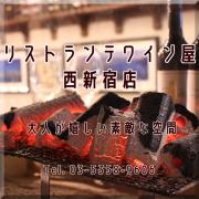 リストランテワイン屋 西新宿店 バナー1