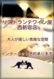 リストランテ西新宿店 バナー小